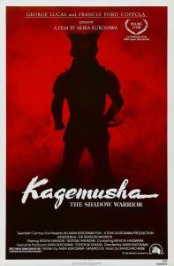 1980_KAGEMUSHA_poster_(12)